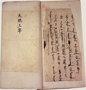 Archives in Old Manchu