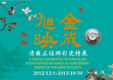 Succeed in Gold and Shine brilliantly – Special Exhibition for Porcelain with Painted Enamels of the Yongzheng Reign (1723-1735)