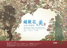 "The Beauty of Palace-Covering Flowers: Zhao Chang's ""Picture for the New Year"""