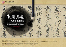Myriad Forms in the Tip of a Brush: The Art of Calligraphy by Zhu Yunming