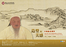 The Art and Aesthetics of Form: Selections from the History of Chinese Painting