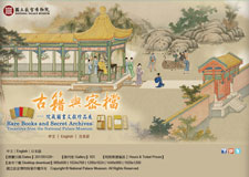 Rare Books and Secret Archives:Treasures from the National Palace Museum