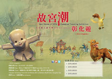 National Palace Museum  – Museum Without Walls New waves of NPM – Changhua Traveling Exhibition