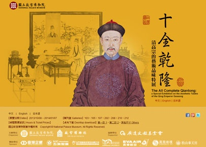 The all Complete Qianlong: a Special Exhibition on the Aesthetic Tastes of the Qing Emperor Gaozong