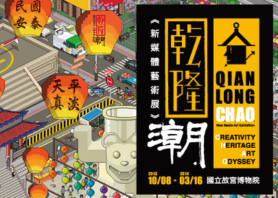 Qianlong C.H.A.O. New Media Art Exhibition