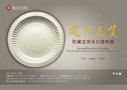 The decorated porcelains of Dingzhou: a special exhibition of white Ding-ware porcelain from the Museum's collection