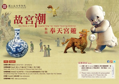 New Waves of NPM - Feng-Tian Temple Travelling Exhibition