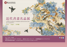 Famous Works of Modern Chinese Painting and Calligraphy