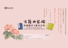 Rare Books and Secret Archives : Treasures from the National Palace Museum