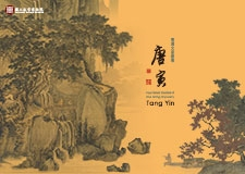 Four Great Masters of the Ming Dynasty: Tang Yin