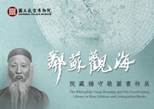 The Bibliophile Yang Shoujing and His Guanhaitang Library of Rare Editions and Antiquarian Books