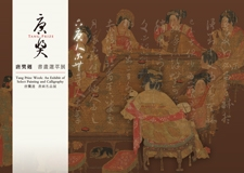 Tang Prize Week: An Exhibit of Select Painting and Calligraphy