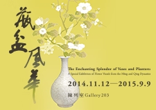 The Enchanting Splendors of Vases and Planters: A Special Exhibition of Flower Vessels from the Ming and Qing Dynasties
