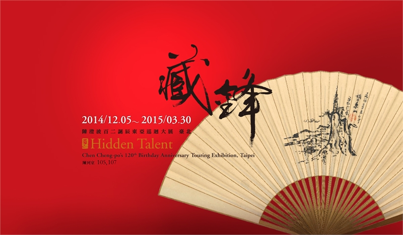 Hidden Talent—Chen Cheng-po Exhibition