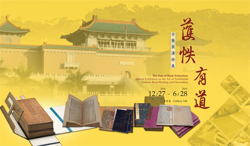 The Dao of Book Protection: Special Exhibition on the Art of Traditional Chinese Book Binding and Decoration