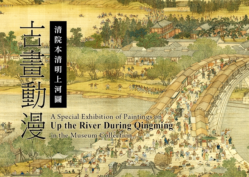 Painting Anime 'Up the River During Qingming'