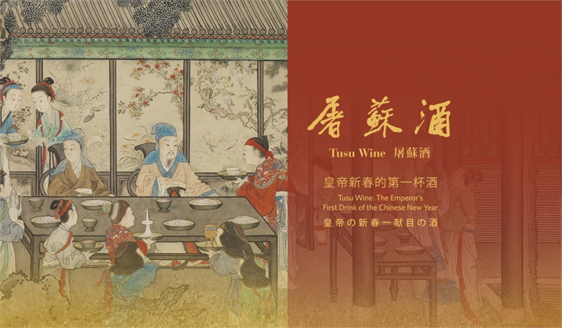 Tusu Wine: The Emperor's First Drink of the Chinese New Year