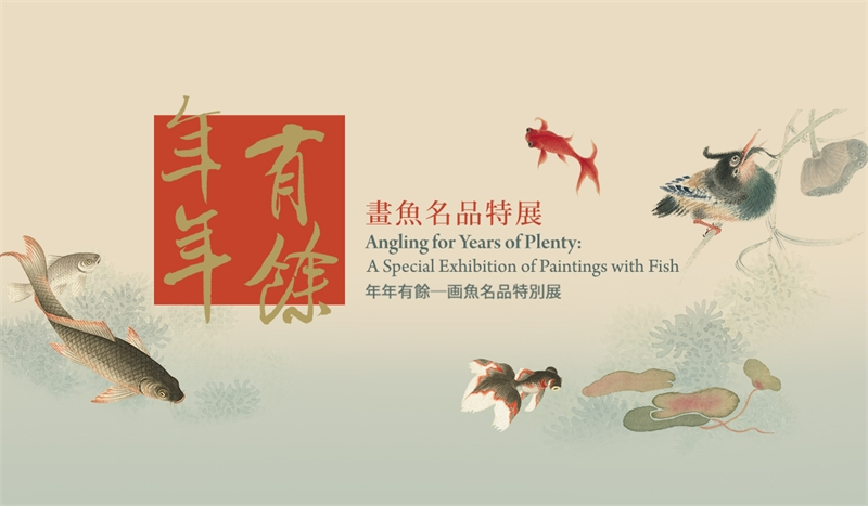 Angling for Years of Plenty: A Special Exhibition of Paintings with Fish