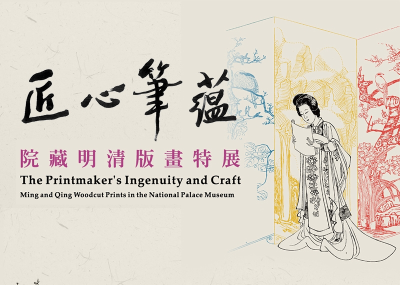 The Printmaker's Ingenuity and Craft: Ming and Qing Prints in the National Palace Museum