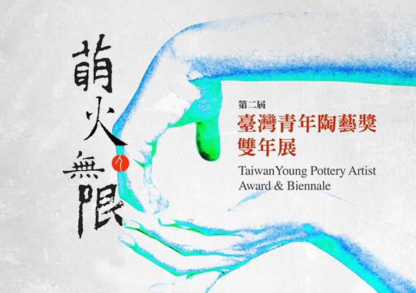 2<sup>nd</sup> Taiwan Young Pottery Artist Award and Biennale