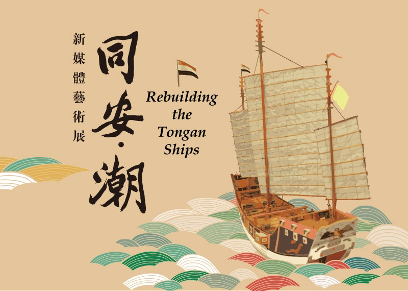 Rebuilding the Tong-an Ships New Media Art Exhibition