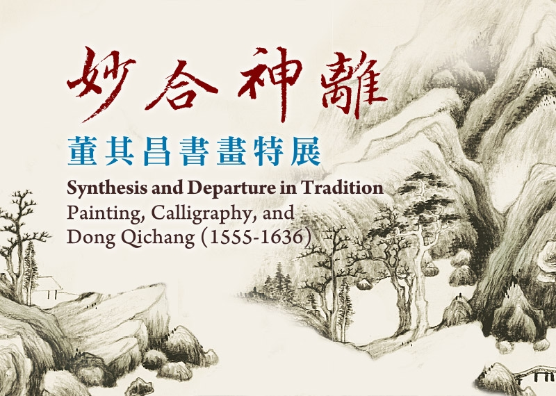Synthesis and Departure in Tradition: Painting, Calligraphy, and Dong Qichang (1555-1636)