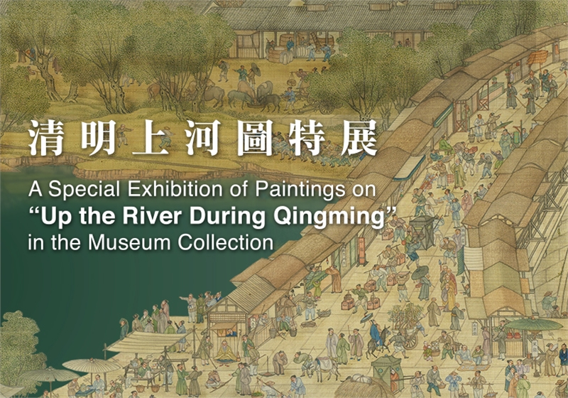 "A Special Exhibition of Paintings on ""Up the River During Qingming"" in the Museum Collection"