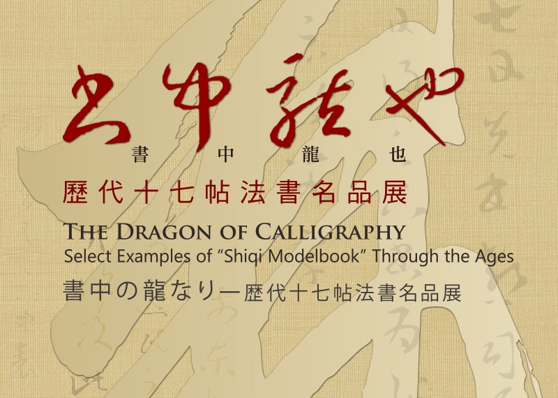 "The Dragon of Calligraphy: Select Examples of ""Shiqi Modelbook"" Through the Ages"