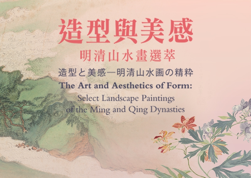 The Art and Aesthetics of Form: Select Landscape Paintings of the Ming and Qing Dynasties