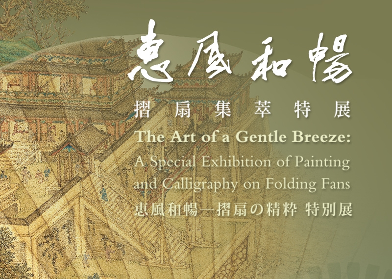 The Art of a Gentle Breeze: A Special Exhibition of Painting and Calligraphy on Folding Fans