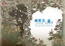 The Beauty of Palace-Covering Flowers: Zhao Chang's ''Picture for the New Year''