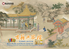 Rare Books and Secret Archives: Treasures from the Collections of the National Palace Museum