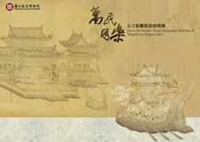 Joy to the People: Wang Zhenpeng's Painting of