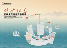 Voyage with the Tailwind: Qing Archival and Cartographical Materials on Maritime History in the National Palace Museum