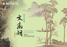 Four Great Masters of the Ming Dynasty: Wen Zhengming