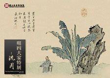 Four Great Masters of the Ming Dynasty: Shen Zhou
