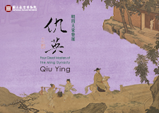 Four Great Masters of the Ming Dynasty: Qiu Ying