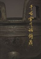 The Bell and Cauldron Inscriptions(in Chinese)