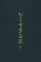 Illustrated Catalog of Painting and Calligraphy in the National Palace Museum (Vol.30)(in Chinese)