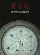 Obtaining Refined Enjoyment: The Qianlong Emperor's Taste in Ceramics