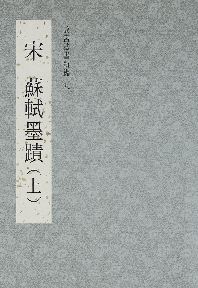 National Palace Museum New Collection of Calligraphy Masterpieces (IX) Calligraphy of Su Shi, Song Dynasty (1)(in Chinese)
