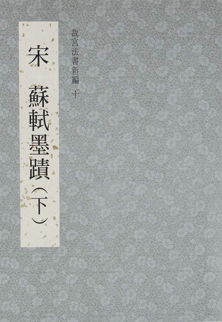 National Palace Museum New Collection of Calligraphy Masterpieces (IX) Calligraphy of Su Shi, Song Dynasty (2)(in Chinese)