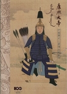 Emperor Kangxi: The Most Outstanding Emperor in Chinese History
