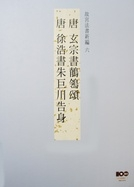 National Palace Museum's Calligraphy Masterpieces Re-edited (xi): Praising the Pied Wagtail by Emperor Xuanzong (Tang Dynasty) and The Appointment of Chu Chü-ch'uan by Hsu Hao (Tang Dynasty)(in Chinese)