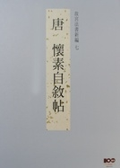 National Palace Museum's Calligraphy Masterpieces Re-edited (xii): Huai-Su's Autobiography (Tang Dynasty)(in Chinese)