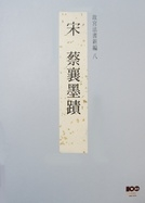 National Palace Museum's Calligraphy Masterpieces Re-edited (xiii): Cai Xiang's Writing (Song Dynasty)(in Chinese)