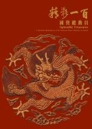 A Hundred Treasures of the National Palace Museum on Parade(in Chinese)