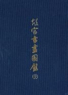 Illustrated Catalog of Painting and Calligraphy in the National Palace Museum (Vol.28)(in Chinese)