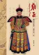 The Legendary Life of a Conscientious and Honorable Emperor(in Chinese)
