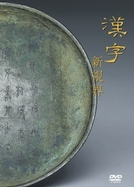 DVD: 'Re-Viewing' Chinese Characters